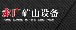 河北永广矿山设备有限公司